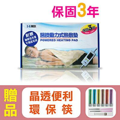 【醫技】動力式熱敷墊(未滅菌)-濕熱電熱毯(7x20吋四肢專用),贈品:晶透便利環保筷x1