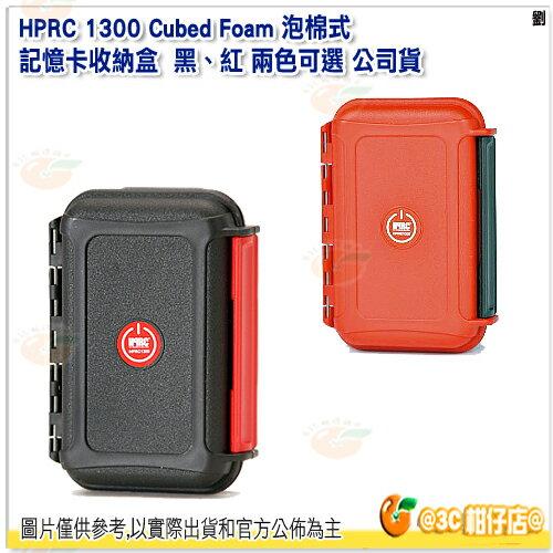 義大利 HPRC 1300 Cubed Foam 泡棉式 黑  紅 貨 記憶卡 收納盒 氣