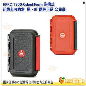義大利 HPRC 1300 Cubed Foam 泡棉式 黑/紅 公司貨 記憶卡 收納盒 氣密箱 保護箱 防水 防撞