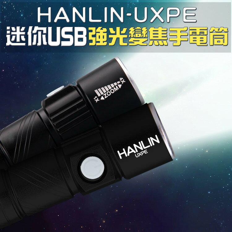 HANLIN-UXPE 小型強光手電筒 LED 伸縮變焦 USB 充電式 工作燈 探照燈 照明燈 手提燈