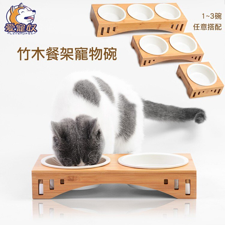竹木餐架寵物碗組合 貓碗 狗碗 食盆 寵物碗【C00299】