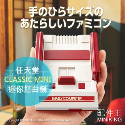 【配件王】日本代購任天堂CLASSICMINIFAMICOM迷你紅白機支援HDMI遊戲機30款懷舊遊戲