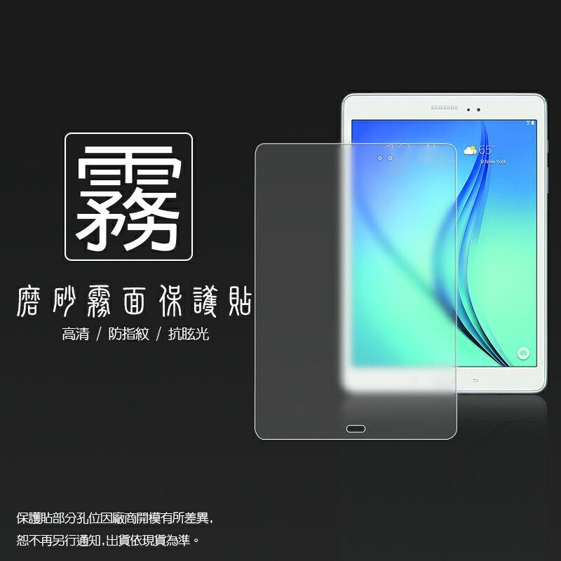 霧面螢幕保護貼 Samsung Galaxy Tab A 9.7吋 P555 (4G版)/ P550 (WiFi 版) 平板保護貼