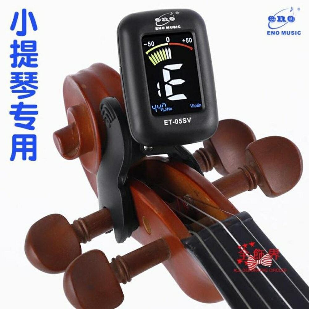 調音器 小提琴調音器專用校音器專業電子調音器大提琴定音器