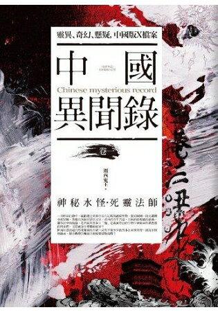 中國異聞錄(卷1)神秘水怪.死靈法師(共2冊)