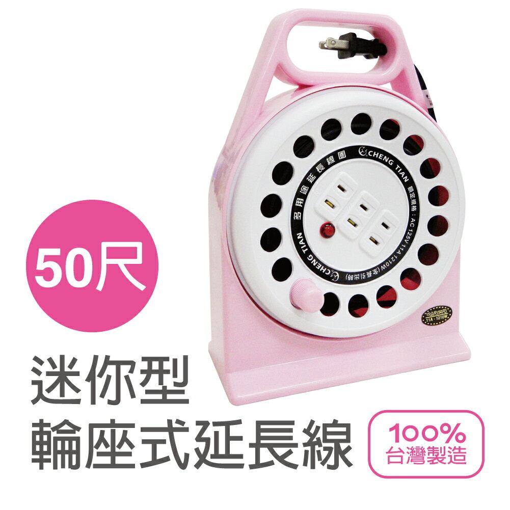 【雙手萬能】迷你型輪座式延長線(50尺)