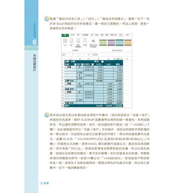【預購】會計人的Excel VBA小教室 8