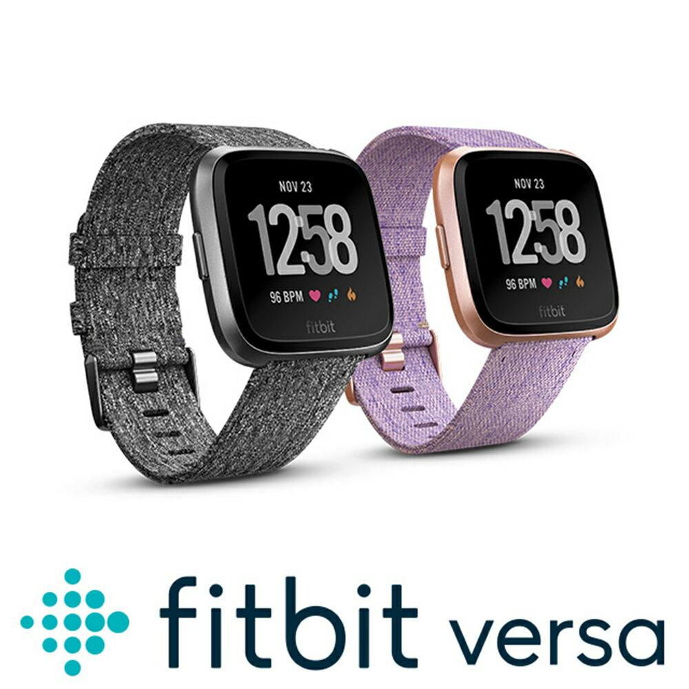 Fitbit Versa 智能運動手錶 (特別版)