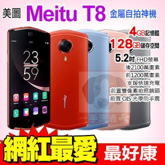 美图 MEITU T8 5.2吋 4G/128G 自拍美颜 十核心 智慧型手机 0利率 免运费