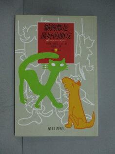 【書寶二手書T1/寵物_ODA】貓狗都是最好的朋友_卡列魯.強貝克