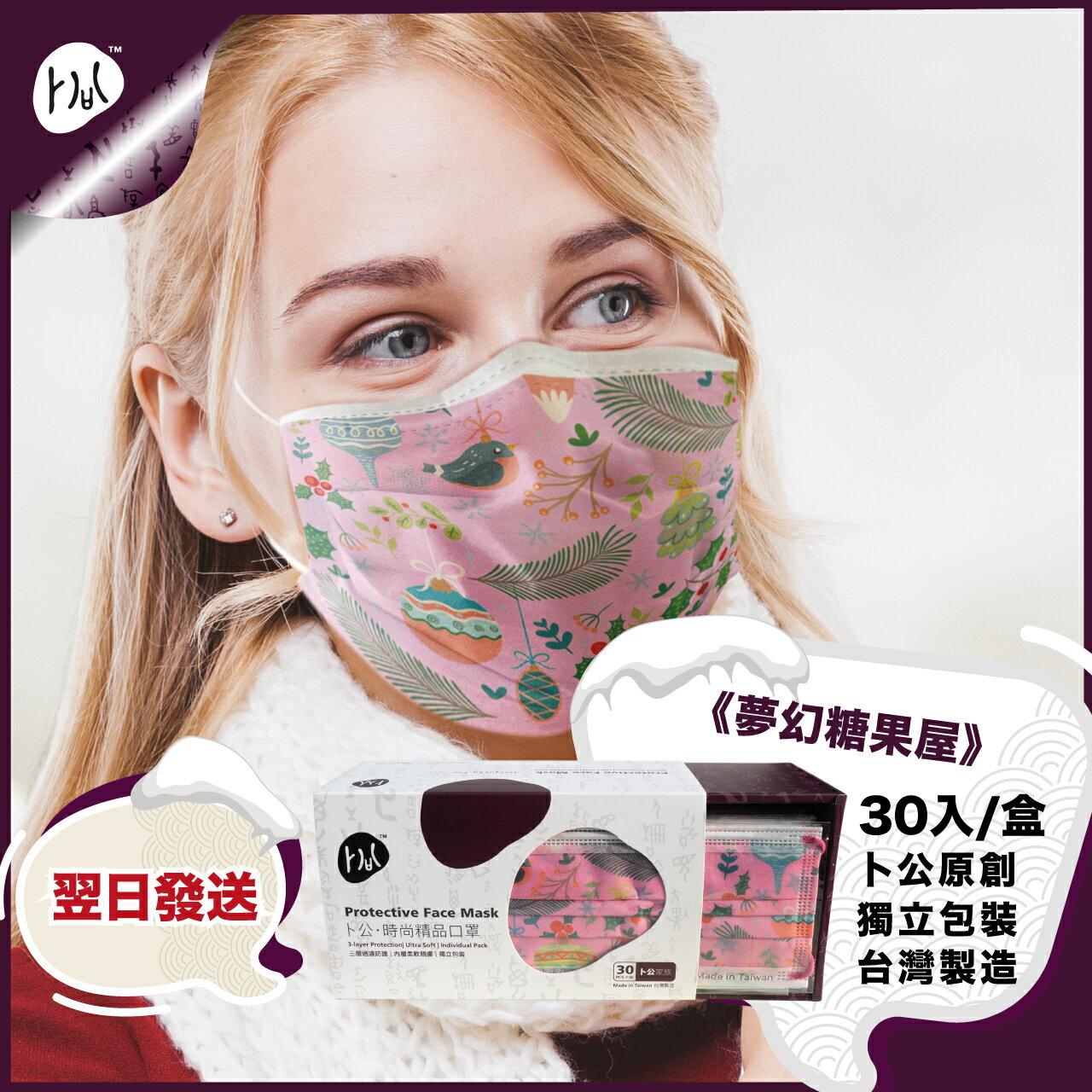 【卜公家族】《夢幻糖果屋》時尚口罩 3層防護 30片/盒 禮盒裝~ 台灣製造