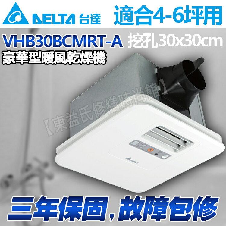台達電子VHB30BCMRT-A遙控韻律風門《220V》VHB30ACMRT-A 暖風乾燥機 感應換氣、夜燈,雙逆止風門 售國際牌 三菱 康乃馨 樂奇
