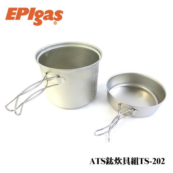 EPIgasATS鈦炊具組TS-202城市綠洲(雙夾把手、日本、鈦金屬、輕量化、登山露營)