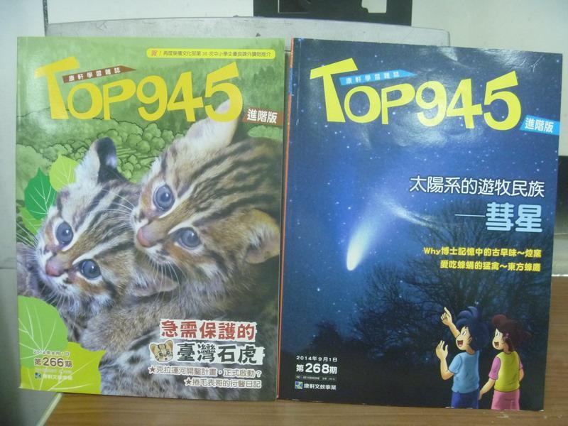 【書寶二手書T1/少年童書_QMB】TOP945_第266&268期_2本合售_急需保護的台灣石虎等