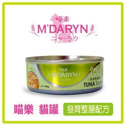 【力奇】M'DARYN 喵樂-發育整腸配方 80g-24元>可超取(C052A11)