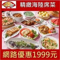 母親節大餐推薦到輕鬆聚餐_精緻海陸餐_合菜1999元 (十人份)就在廣香龍華樓 Pickup店推薦母親節大餐