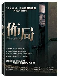 佈局DVD