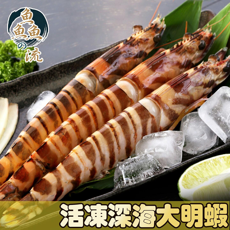 【鮮之流】活凍深海大明蝦, 450g/盒, 7尾/盒