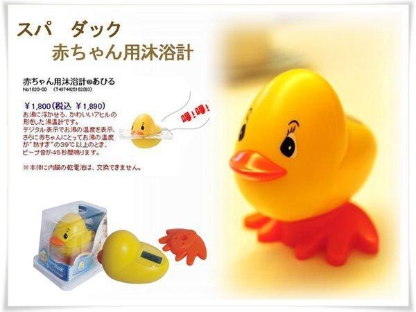 新手媽咪必備Super Duck【BG041】黃色小鴨液晶電子水溫計 另有蘇菲海馬貝親玩具布書玩具