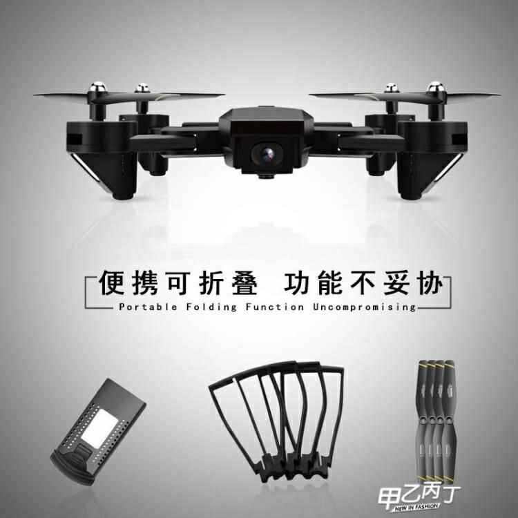 無人機 摺疊高清專業超長續航無人機航拍飛行器四軸遙控直升飛機航模【快速出貨】