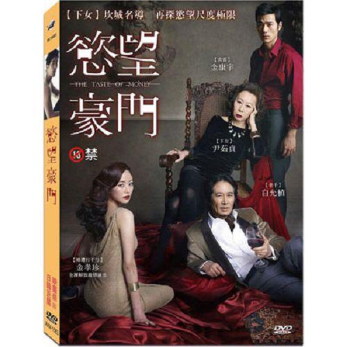 慾望豪門DVD-未滿18歲禁止購買
