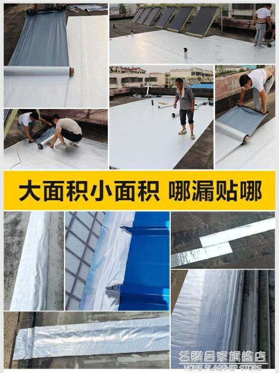 屋頂防水補漏材料樓頂裂縫丁基卷材防水膠帶強力堵漏王神器漏水貼 NMS 摩可美家