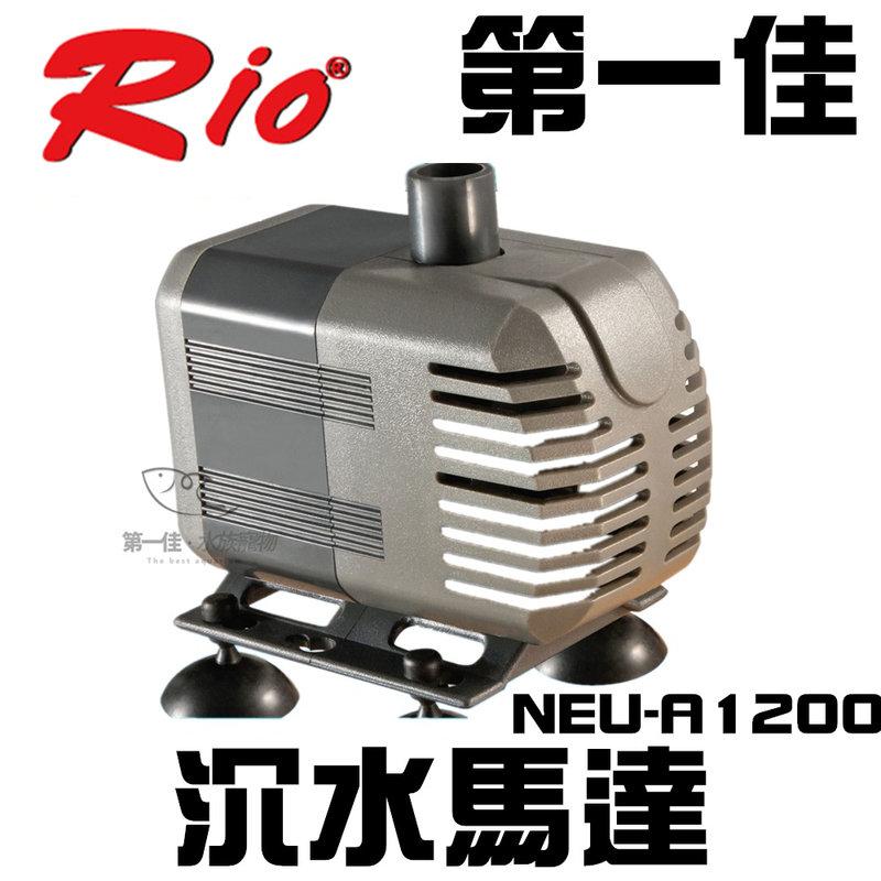 [第一佳水族寵物] 台灣RIO NEU-A1200 沉水馬達(1200L/H) 免運