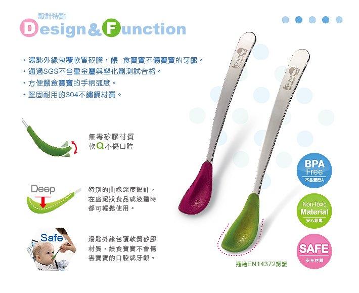 【紫貝殼】酷咕鴨 KUKU 安全矽膠不銹鋼湯匙 兩色可選(附盒子) 5
