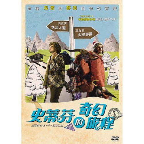 史蒂芬的奇幻旅程DVD