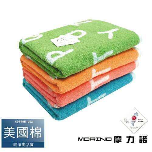 MORINO 美國棉數字字母緹花浴巾 【愛買】