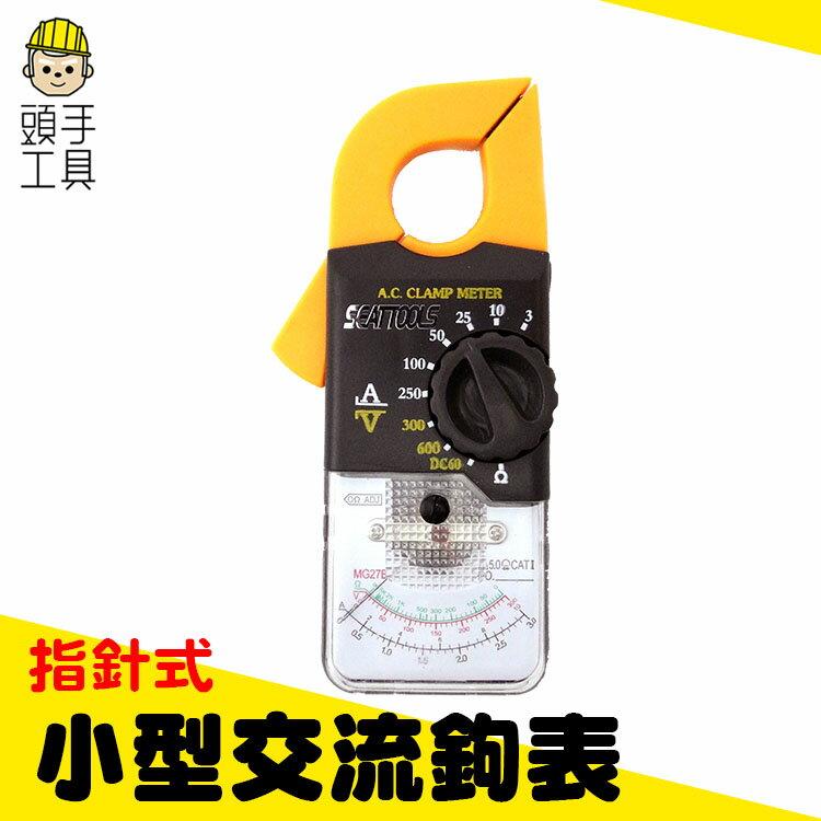 《頭 具》小型指針三用鉤錶 交流電流 交流電壓 直流電壓 MET-ACC27