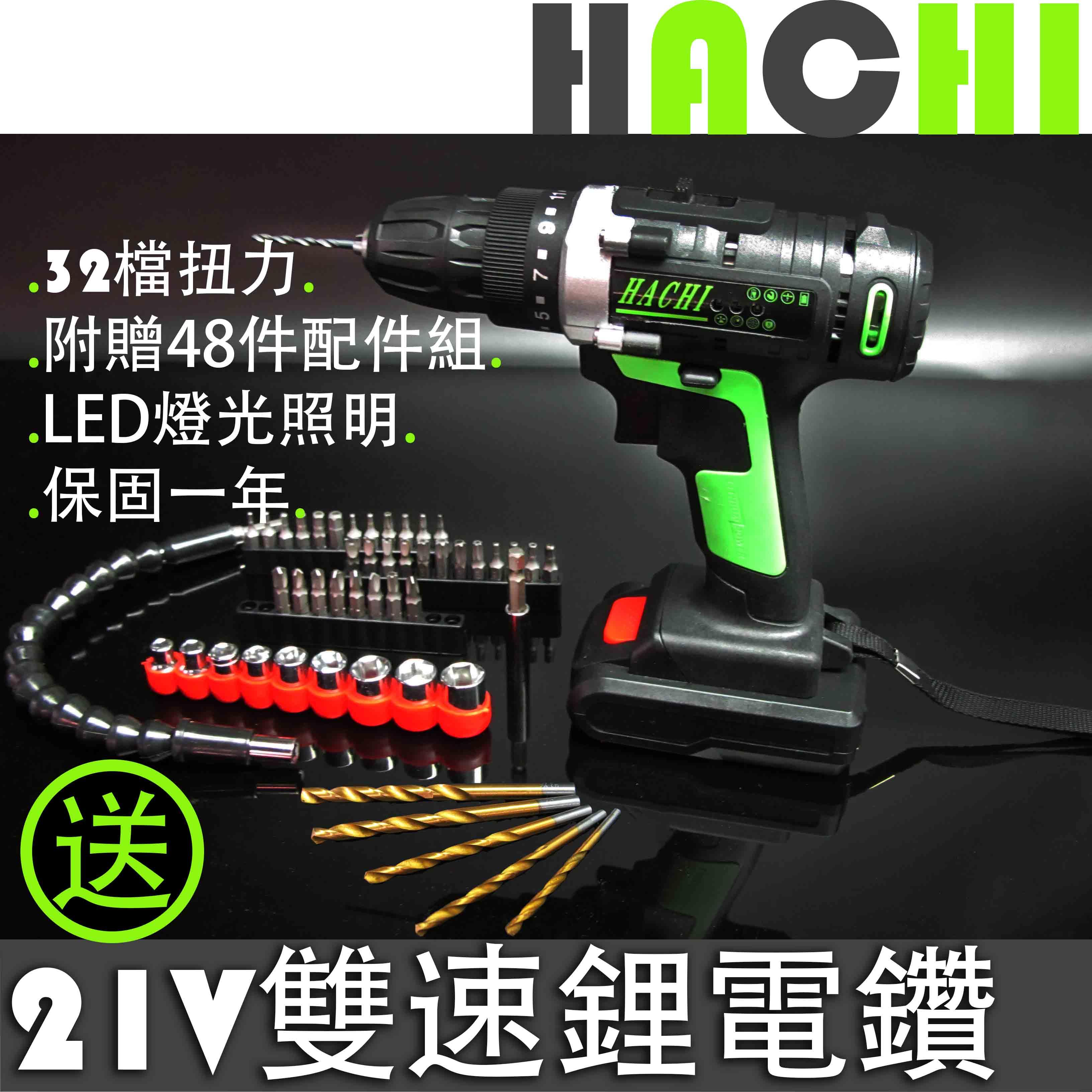 !!大 !! 馬上買馬上送!! 買哈吉HACHI 21V雙速鋰電鑽馬上加贈一顆電池 手提工具箱 48PCS