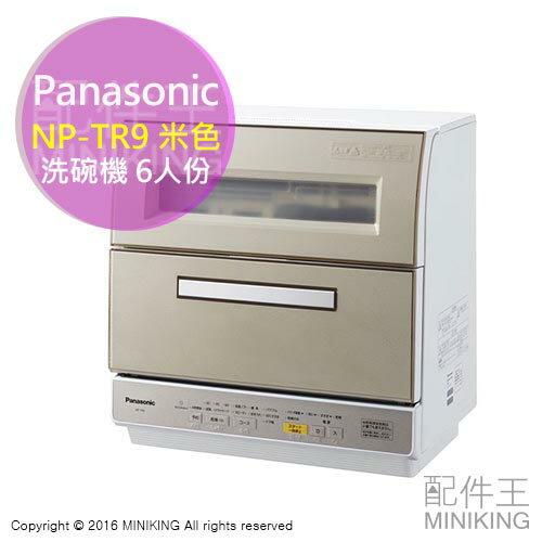 【配件王】日本代購 Panasonic 國際牌 NP-TR9 米 洗碗機 烘碗機 6人份 強力洗淨
