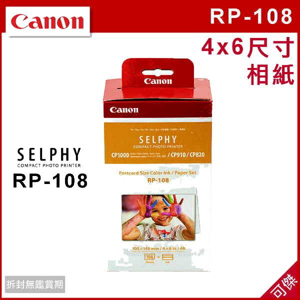 可傑 Canon SELPHY RP-108 相紙 4x6相紙 108張 相印紙 內有色帶