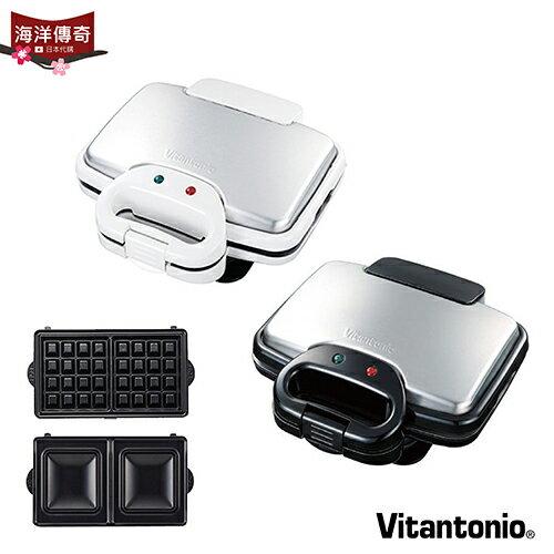 【海洋傳奇】【日本出貨】日本原裝 Vitantonio VWH-200-W 鬆餅機