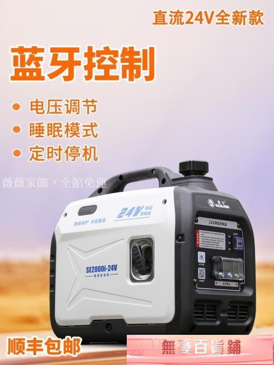發電機 森久24V直流發電機汽油靜音手提變頻遙控啟停駐車空調電瓶充電