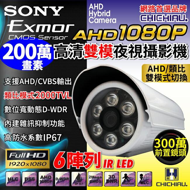 ~CHICHIAU~AHD 1080P SONY 200萬畫素2000TVL^(類比200