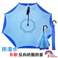 下雨天推薦雨靴/雨傘/雨衣推薦[Kasan] 防潑水自動反向防風雨傘-水漾藍
