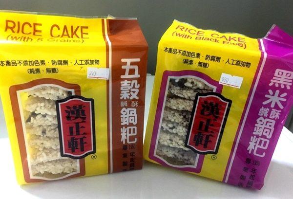 漢正軒 黑米鹹酥鍋粑/五穀鹹酥鍋粑 200g