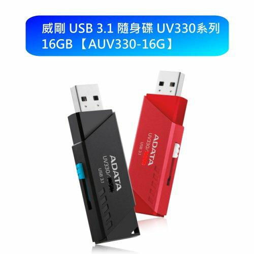 【新風尚潮流】威剛 UV330 隨身碟 側推 伸縮式 無蓋設計 USB 3.1 16GB AUV330-16G