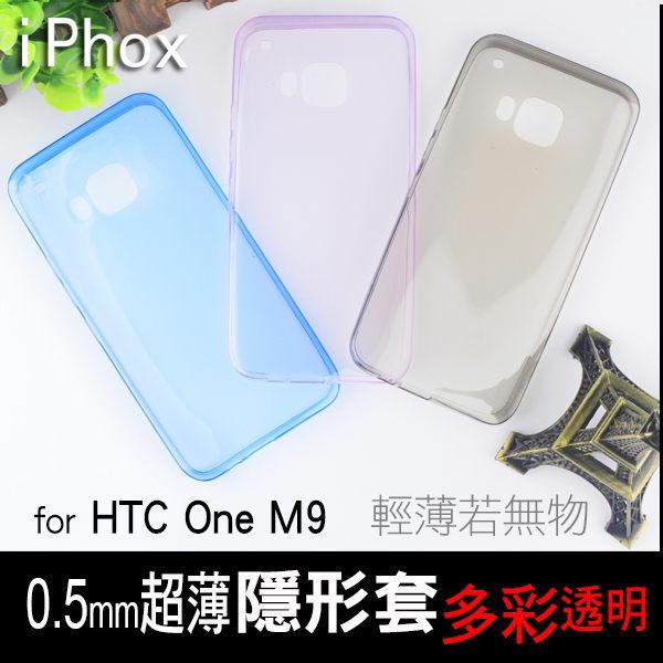 ☆HTC One M9 iphox艾福克斯0.5mm矽膠超薄透明軟背殼 透明隱形套 宏達電【清倉】