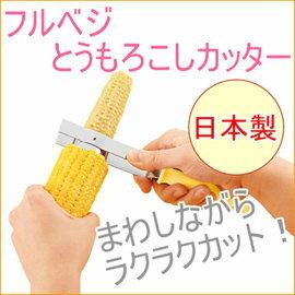 日本玉米分離器/撥粒器 / 不鏽鋼刨玉米粒器 / 玉米刀