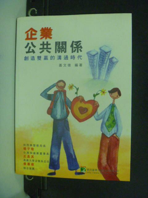【書寶二手書T8/財經企管_HJV】企業公共關係_蕭文億編