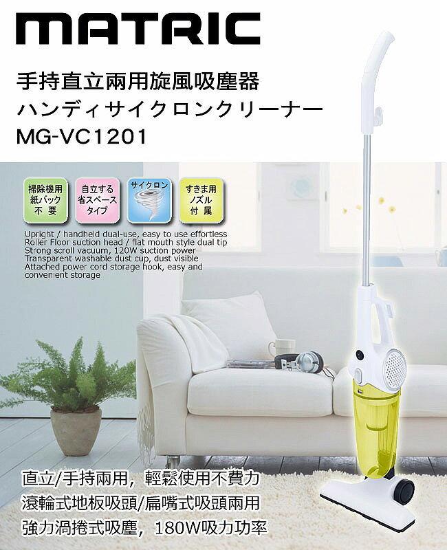 <br/><br/>  淘禮網     MG-VC1201 【日本松木MATRIC】手持直立兩用旋風吸塵器 ※加贈貴夫人頂級特殊鋼廚刀?<br/><br/>