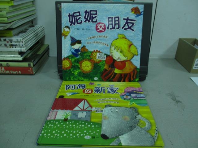 【書寶二手書T2/少年童書_QHO】妮妮交朋友_阿海的新家_2本合售_未附光碟
