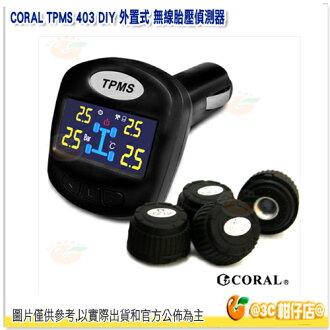 CORAL TPMS-403DIY 外置式無線胎壓偵測器 公司貨 抗干擾 監控 高溫預警