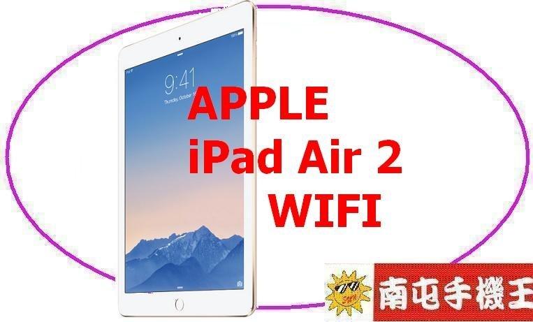 ※南屯手機王※ 少量到貨,下標前請先電洽Apple iPad Air 2 Wi-Fi 64GB 9.7 吋【免運費宅配到家】