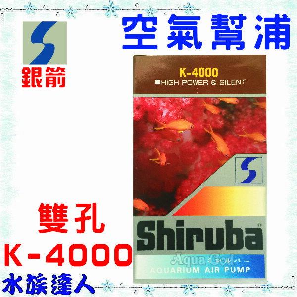 【水族達人】銀箭《Shiruba空氣幫浦.K-4000(雙孔)》K4000打氣馬達 便宜好用喔!