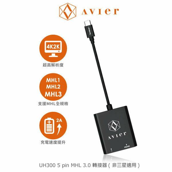 ~斯瑪鋒數位~Avier UH300 5 pin MHL 3.0 轉接器 (非三星適用