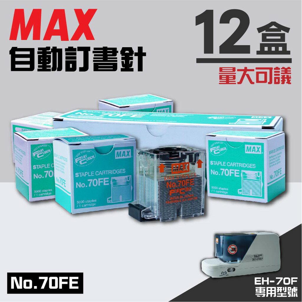 【勁媽媽商城】電動訂書機 No.70FE訂書針【十二盒】(每盒5000支入) MAX EH-70F專用裝訂機 釘書針